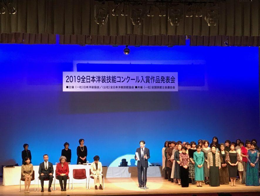 2019全日本洋装コンクール