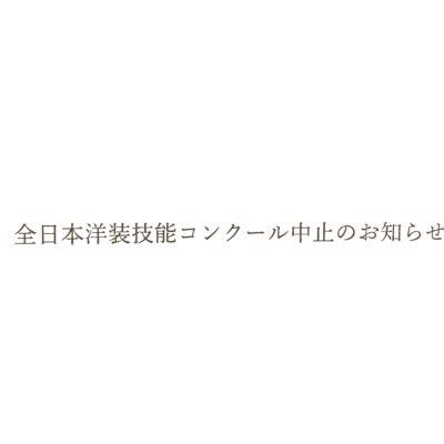 2020年 全日本洋装技能コンクール 中止のお知らせ
